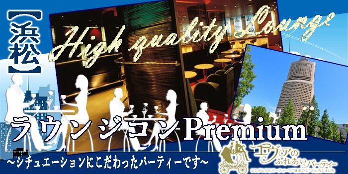 2/24(日)14:30~ 恋するラウンジコンPremium婚活 in 浜松市