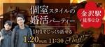 【石川県金沢の婚活パーティー・お見合いパーティー】フィオーレパーティー主催 2019年1月20日