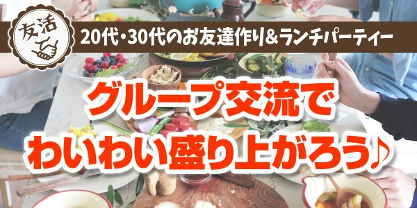 1月28日(月)京都さわやか20代・30代(男女共に22-37歳)&着席型ランチパーティーで気軽にお友達を作ろう♪(友活)
