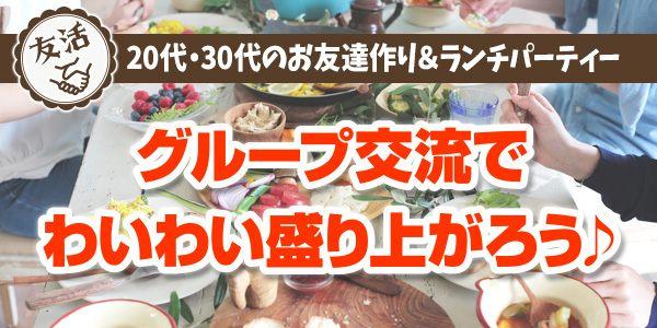 1月29日(火)大阪さわやか20代・30代(男女共に22-37歳)&着席型ランチパーティーで気軽にお友達を作ろう♪(友活)