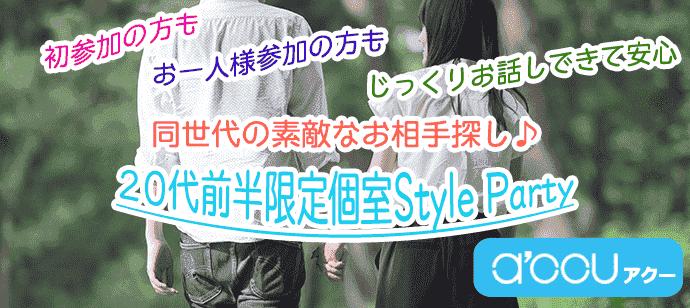 【東京都新宿の婚活パーティー・お見合いパーティー】a'ccu主催 2019年2月12日