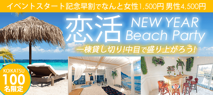 NEW YEAR Beach Party ビーチリゾート気分!本物の砂浜を歩ける、異空間イベント会場で恋が始まる!
