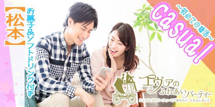 2/03(日)14:00~casual☆はじめての婚活 in 松本
