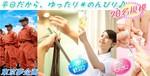 【東京都渋谷の婚活パーティー・お見合いパーティー】東京夢企画主催 2019年1月23日