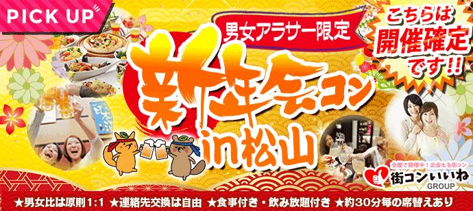 【愛媛県松山の恋活パーティー】街コンいいね主催 2019年1月19日