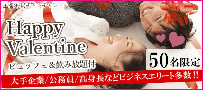 【福岡県天神の恋活パーティー】キャンキャン主催 2019年2月2日