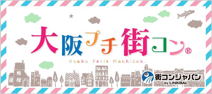 【新エリアで開催♪】大阪プチ街コンin京橋