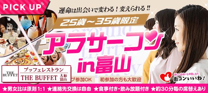 【富山県富山の恋活パーティー】街コンいいね主催 2019年2月2日