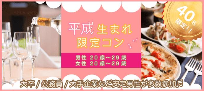 1月19日平成生まれ集合「男性5500円 女性1500円」恋をしよう。