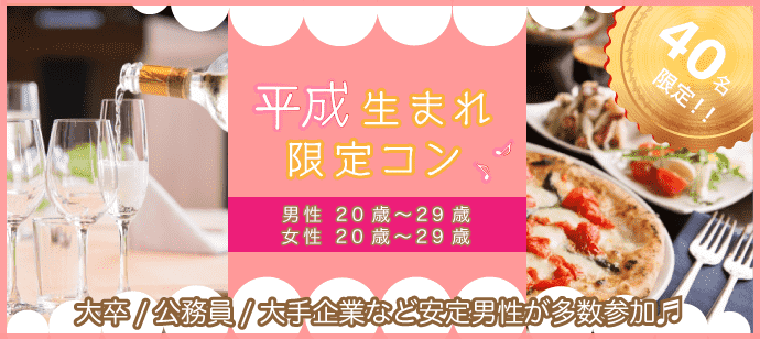 1月25日平成生まれ集合「男性5500円 女性1500円」恋をしよう。