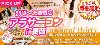 【新潟県長岡の恋活パーティー】街コンいいね主催 2019年2月2日