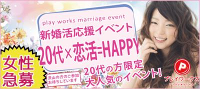 【滋賀県大津の恋活パーティー】名古屋東海街コン主催 2019年2月2日