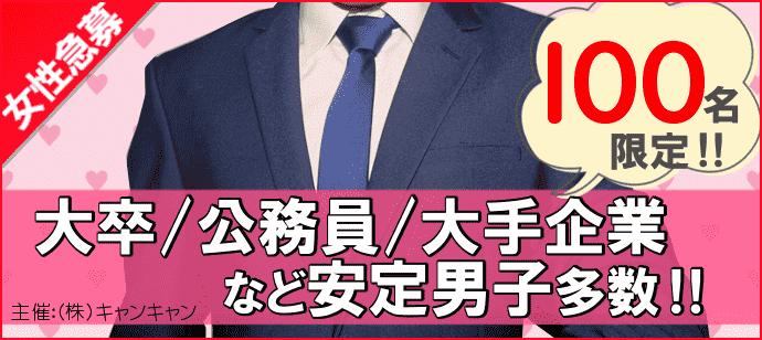 ディズニーチケットや叙々苑食事券が当たる×ChouChounaダイニングレストラン☆女性を甘えさせてくれる爽やか安定男子×家庭的な一面を持ってる女性大集合♡プレValentineコン@名古屋