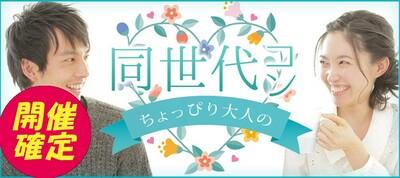 【山形県山形の恋活パーティー】街コンALICE主催 2019年2月17日