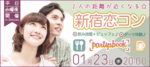 【東京都新宿の体験コン・アクティビティー】パーティーズブック主催 2019年1月23日