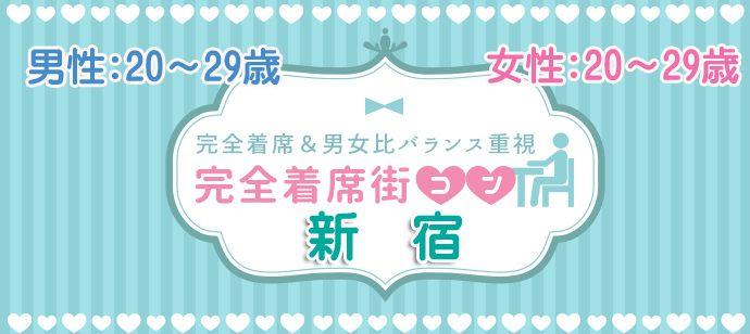 【着席街コン】食事付き飲み放題♪ 新宿MOREプチ街コン☆男性:20~29歳、女性:20~29歳☆