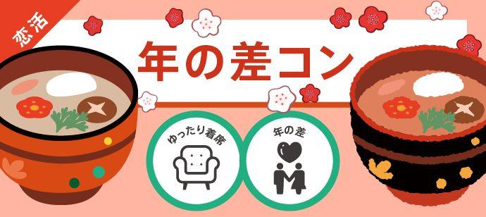 1月27日@三宮17:00★イベティの年の差コン★恋活ver.★1人参加&初参加の方大歓迎★