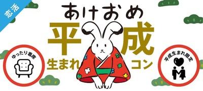 【兵庫県三宮・元町の恋活パーティー】イベティ運営事務局主催 2019年1月20日