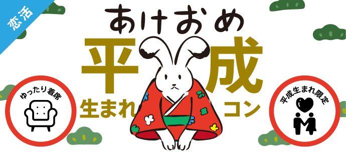 1月26日@三宮13:30★イベティの平成生まれコン★恋活ver.★1人参加&初参加の方大歓迎★