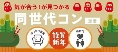【埼玉県大宮の恋活パーティー】イベティ運営事務局主催 2019年1月20日