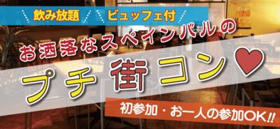 【千葉県千葉の恋活パーティー】株式会社ENC主催 2019年1月20日