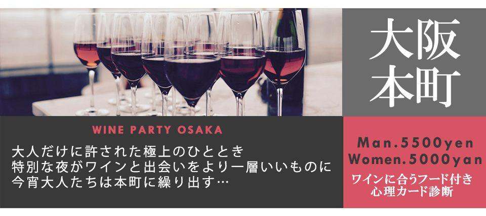 1月26日(土)【大人限定】貴方の心理はWINEの中に●ワインと友活♪WINE PARTY OSAKA@大阪本町