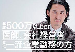 個室パーティー【男性EXECUTIVE〜30・40歳代中心編〜】