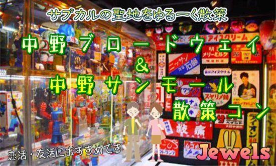1/26(土)マニアックな空気と「サブカルチャーの聖地」を堪能できる♡中野ブロードウェイデートコン