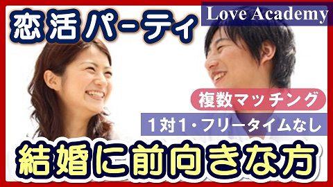 【ラブアカデミー初開催】埼玉県加須市・恋活&婚活パーティ2