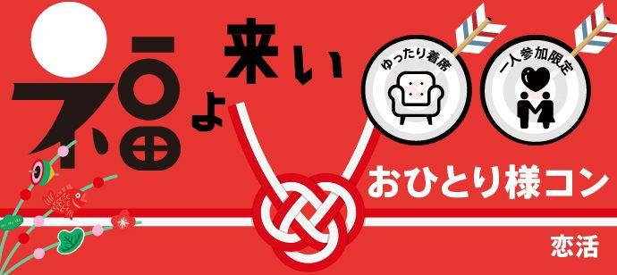 1月26日@金沢17:00★イベティのおひとり様アラサーコン★恋活Ver.★1人参加&初参加の方大歓迎★