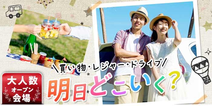 【東京都有楽町の婚活パーティー・お見合いパーティー】シャンクレール主催 2019年3月16日