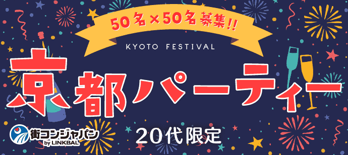 【毎回盛り上がる20代限定企画!!】京都パーティー★~20代限定~