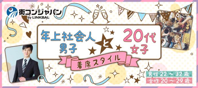 【新企画★彡】年上社会人男子と20代女子コン☆女性20~29歳×男性22~32歳