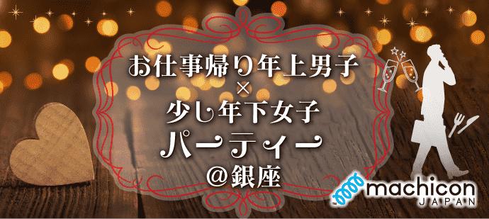金夜は銀座街コン♪お仕事帰り年上男子×20代女子パーティー★