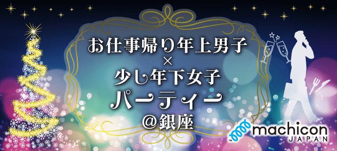 金夜は銀座街コン♪お仕事帰り年上男子×20代女子パーティー!