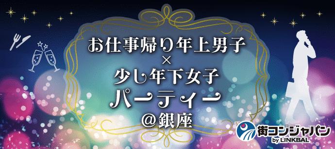 【女性募集中】金夜は銀座街コン♪お仕事帰り年上男子×20代女子パーティー!