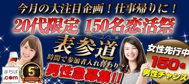 【東京都表参道の恋活パーティー】まちぱ.com主催 2019年1月25日