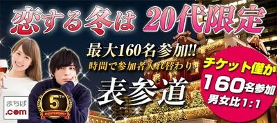 【東京都表参道の恋活パーティー】まちぱ.com主催 2019年1月26日