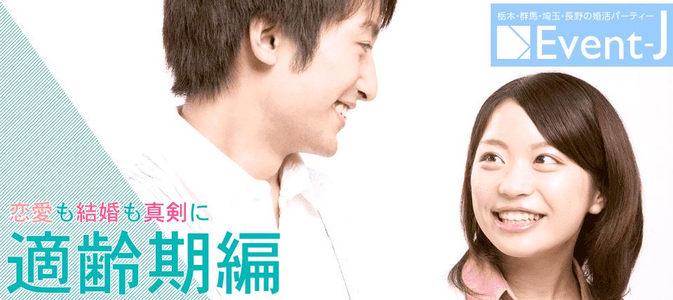 【婚活カフェ小江戸】ドルチェバイキング!理想の彼氏・彼女の出会い