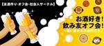 【東京都新宿のその他】株式会社リネスト主催 2019年2月17日