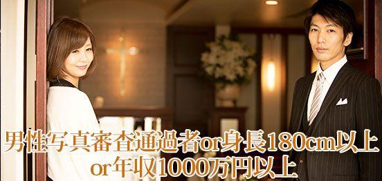 50名☆男性写真審査通過者or身長180cm以上or年収1000万円以上vs女性28歳以下パーティー