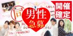 【石川県金沢の恋活パーティー】街コンmap主催 2019年2月16日