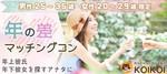 【宮城県仙台の恋活パーティー】株式会社KOIKOI主催 2019年1月18日