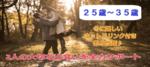 【長崎県長崎の婚活パーティー・お見合いパーティー】DARUTINAgroup主催 2019年1月27日