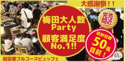 【大阪府梅田の恋活パーティー】株式会社Rooters主催 2019年1月25日