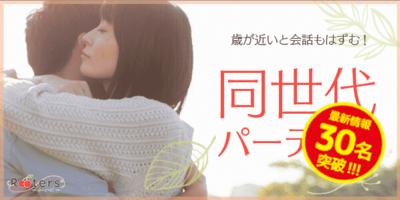 【神奈川県横浜駅周辺の恋活パーティー】株式会社Rooters主催 2019年2月16日