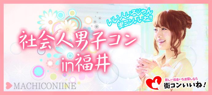 【福井県福井の恋活パーティー】街コンいいね主催 2019年1月26日