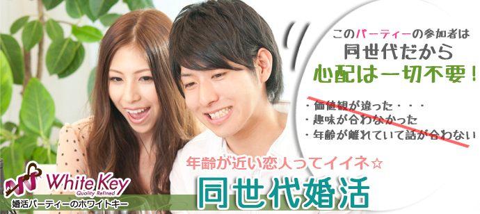 大阪(心斎橋)|たくさんの出逢いで見つける理想の恋人!歳の近い恋人♪「20代から30代前半SP☆ディナービュッフェ」同年代トークが盛り上がる個室パーティー♪