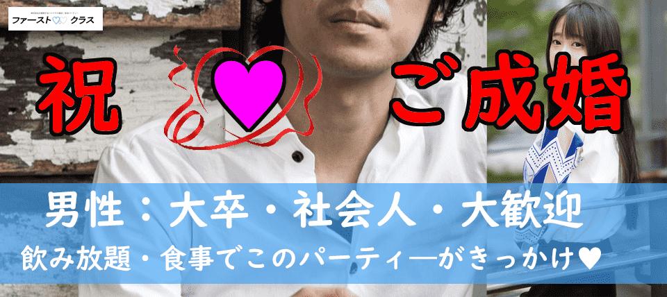 高崎で初開催♡ご成婚活♡さらに3年以内に結婚願望編☆ときめく出会いの決定版!社会人応援コン♡