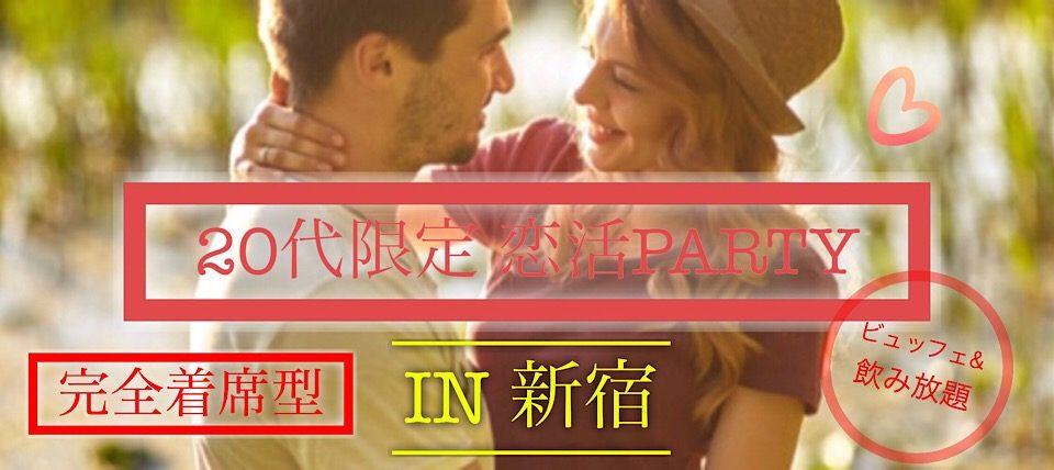 《30名募集》2/23(土) White Day Party♪♪〜伝える想い〜【20代限定 in新宿】